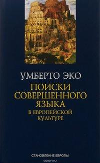 Поиски совершенного языка в европейской культуре