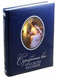 Серебряный век русской поэзии (кожа)
