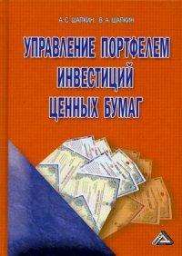Управление портфелем инвестиций ценных бумаг. 6-е изд
