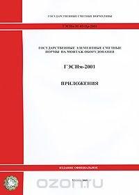 Государственные сметные нормативы. Государственные элементные сметные нормы на монтаж оборудования. ГЭСНм 81-03-Пр-2001. Приложения