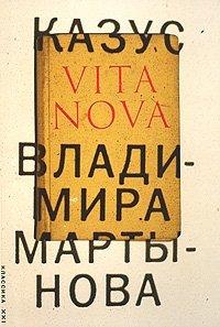 Казус Vita Nova
