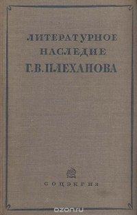 Литературное наследие Г. В. Плеханова