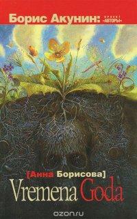 Vremena Goda, Анна Борисова