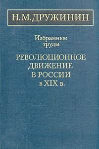 Н. М. Дружинин. Избранные труды. Революционное движение в России в XIX в