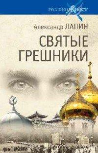 Святые грешники, Александр Лапин