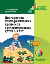 Диагностика психофизических процессов и речевого развития детей 3-4 лет