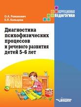Диагностика психофизических процессов и речевого развития детей 5-6 лет, О. А. Романович, Е. П. Кольцова