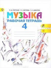 гдз музыка 2 класс рабочая тетрадь критская е.д сергеева г.п шмагина т.с