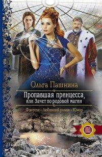 Пропавшая принцесса, или Зачет по родовой магии: роман. Пашнина О.О