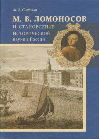М. В. Ломоносов и становление исторической науки в России