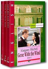 Gone With the Wind / Унесенные ветром (комплект из 3 книг)