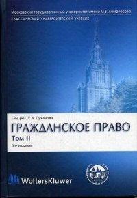 Гражданское право. В 4 томах том 2: Вещное право. Наследственное право. Исключительные права. Личные неимущественные права