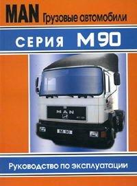 Грузовые автомобили MAN M90