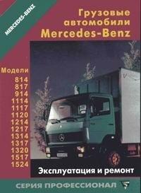 Грузовые автомобили MERCEDES BENZ модели 814; 914; 1114; 1214; 1320; 1524