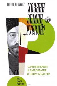 Хозяин земли русской? Самодержавие и бюрократия в эпоху модерна