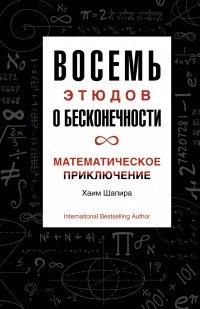 Восемь этюдов о бесконечности: Математическое приключение