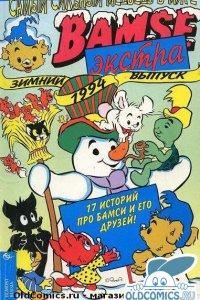 Bamse экстра. Зимний выпуск 1994