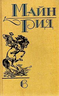 Майн Рид. Собрание сочинений в 6 томах. Том 6. Мароны. Всадник без головы, Майн Рид