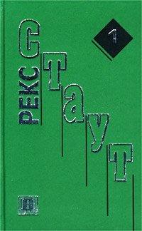 Рекс Стаут. Собрание сочинений в 5 томах. Том 1. Острие копья. Лига перепуганных мужчин. Красная шкатулка