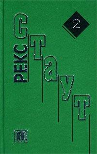 Рекс Стаут. Собрание сочинений в 5 томах. Том 2. Повести, Рекс Стаут