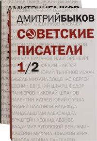 Советские писатели. В 2-х томах