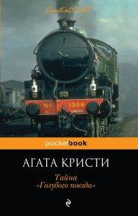 """Тайна """"Голубого поезда"""""""