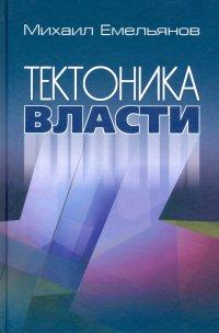 Тектоника власти, Михаил Васильевич Емельянов