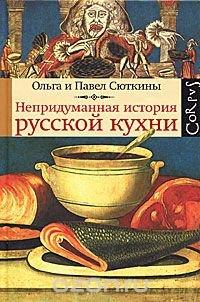 Непридуманная история русской кухни, Ольга и Павел Сюткины