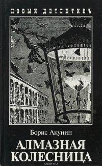 Борис Акунин Алмазная колесница Том 1 Ловец стрекоз
