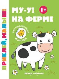 Му-у! На ферме 1+:книжка с наклейками