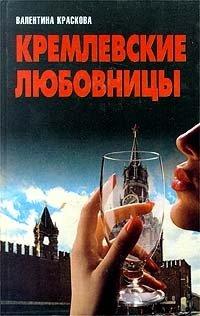 Кремлевские любовницы