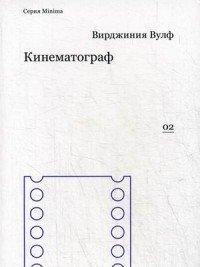 Вулф В. Кинематограф