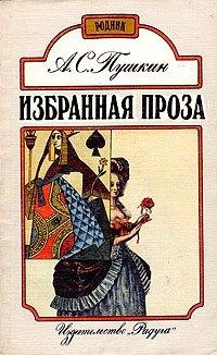 А. С. Пушкин. Избранная проза
