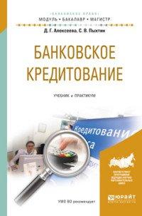 Банковское кредитование. Учебник и практикум