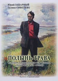 """Полынь-трава. Из музыки к радиоспектаклю В. М. Шукшина """"Позови меня в даль светлую"""""""