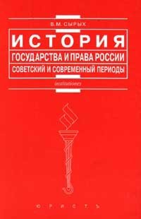 История государства и права России. Советский и современный периоды
