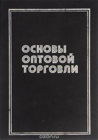 Основы оптовой торговли. Практический курс