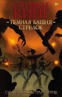 Темная башня: Стрелок. Книга 2. Смиренные сестры Элурии