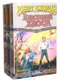 Властелин Хаоса (комплект из 3 книг)
