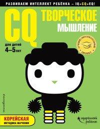 CQ - творческое мышление. Для детей 4-5 лет (+ наклейки)