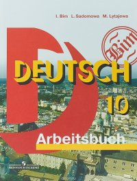 Deutsch 10. Arbeitsbuch / Немецкий язык. 10 класс. Рабочая тетрадь