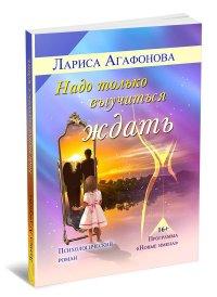 Надо только выучиться ждать, Лариса Агафонова