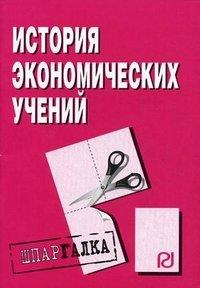 История экономических учений: Шпаргалка