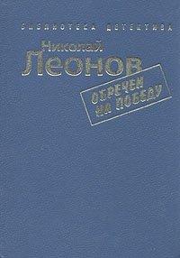 Николай Леонов. Комплект из семи книг. Обречен на победу