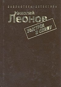 Николай Леонов. Комплект из семи книг. Выстрел в спину