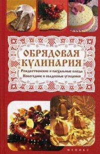 Обрядовая кулинария:рождест.и пасхальные блюда