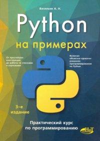 Python на примерах. Практический курс