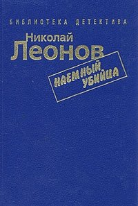 Николай Леонов. Комплект из семи книг. Наемный убийца