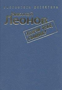 Николай Леонов. Комплект из семи книг. Удачи тебе, сыщик!