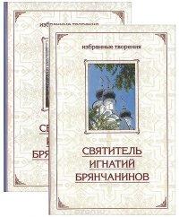 Святитель Игнатий Брянчанинов. Избранные творения (комплект из 2 книг)